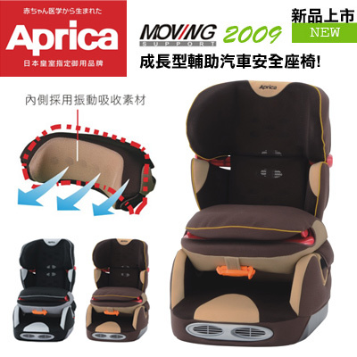 *babygo* Aprica 成長型輔助汽車安全座椅Moving Support 599【咖啡】