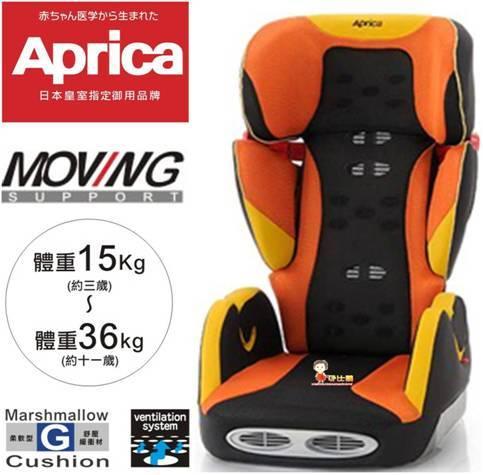 *babygo*Aprica Moving Support 575成長型輔助汽車安全座椅【橘黑】