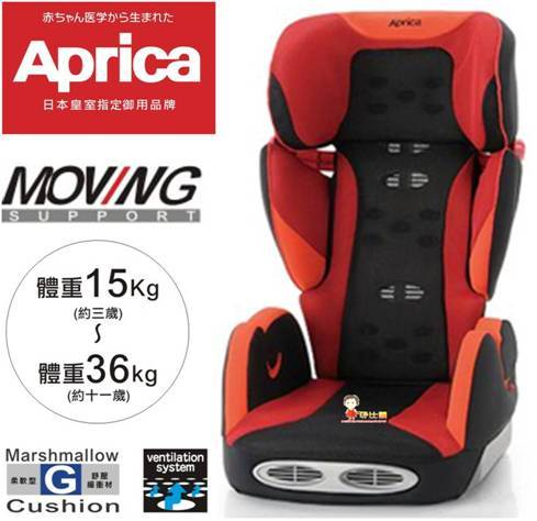 *babygo* Aprica Moving Support 575成長型輔助汽車安全座椅【紅黑】