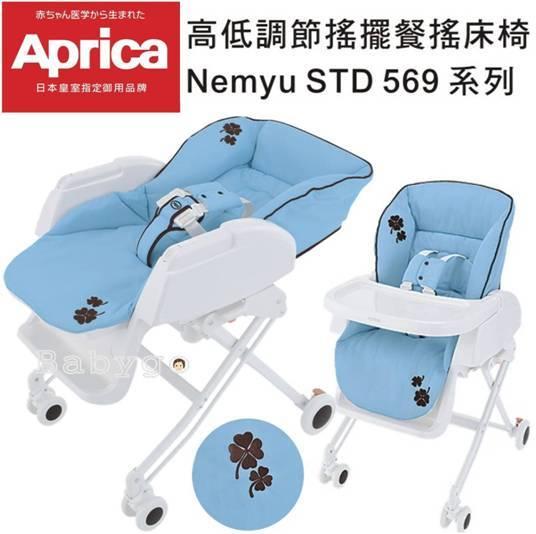 *babygo*Aprica Nemyu STD569高低調節搖擺餐搖床椅【藍88364】