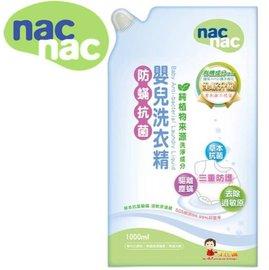 *babygo*Nac Nac防蟎抗菌洗衣精(補充包)【1000ml】