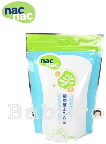 *babygo*Nac Nac植物酵素爽身粉補充包150g