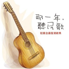 *babygo*貴族唱片-那一年‧聽民歌 / 校園金韻復刻經典099CD-812