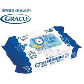 *babygo*GRACO 無香料手口專用柔濕巾【25枚入】