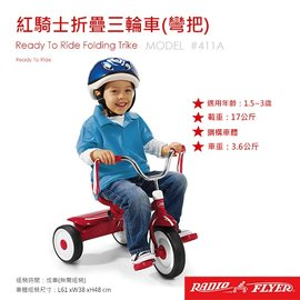 *babygo*美國RadioFlyer-紅騎士折疊三輪車(彎把)#411A型