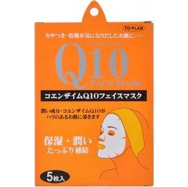 輔酶Q10保濕面膜 ( 5枚入 )