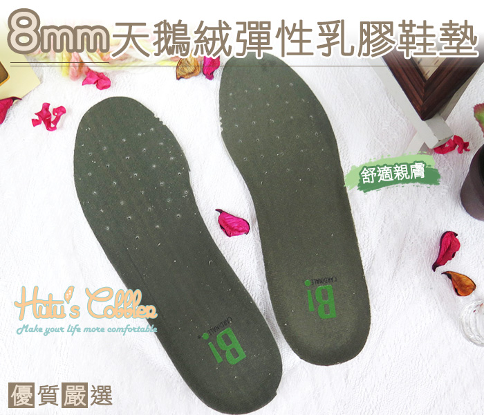 ○糊塗鞋匠○ 優質鞋材 C20台灣製造 8mm天鵝絨乳膠鞋墊 彈力減震 穿布鞋 休閒鞋 適用