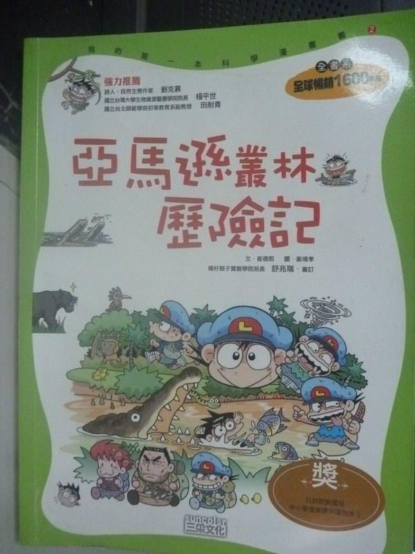 【書寶二手書T6/少年童書_XGS】亞馬遜叢林歷險記_崔德熙