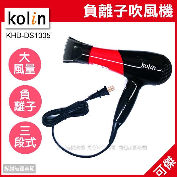 可傑  歌林  kolin  KHD-DS1005   負離子吹風機  大風量  負離子  三段式  風力集中  快速吹整秀髮!