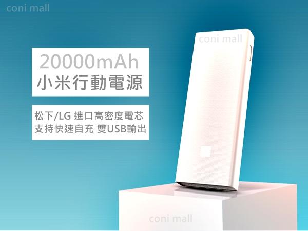 【coni mall】小米20000mAh原裝正品行動電源 帶防偽標籤 贈原廠保護套(買賣留言板備註顏色) 保固一年