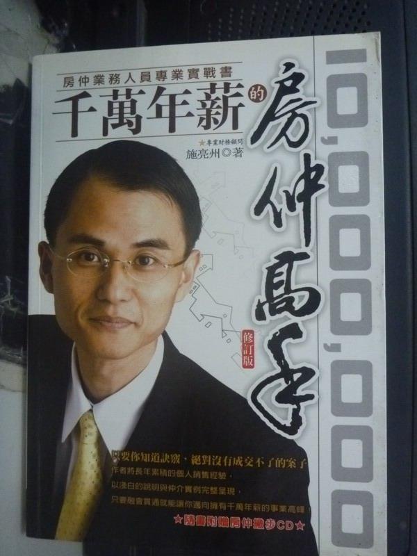 【書寶二手書T9/行銷_IAG】千萬年薪的房仲高手_施亮州