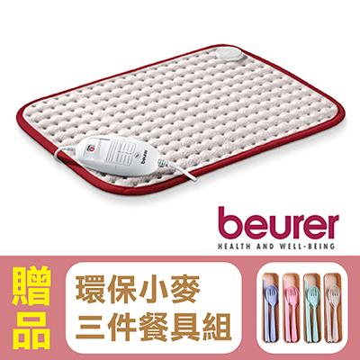 【德國博依beurer】熱敷墊(舒活透氣型)HK COMFORT,贈品:環保小麥三件式餐具組x1