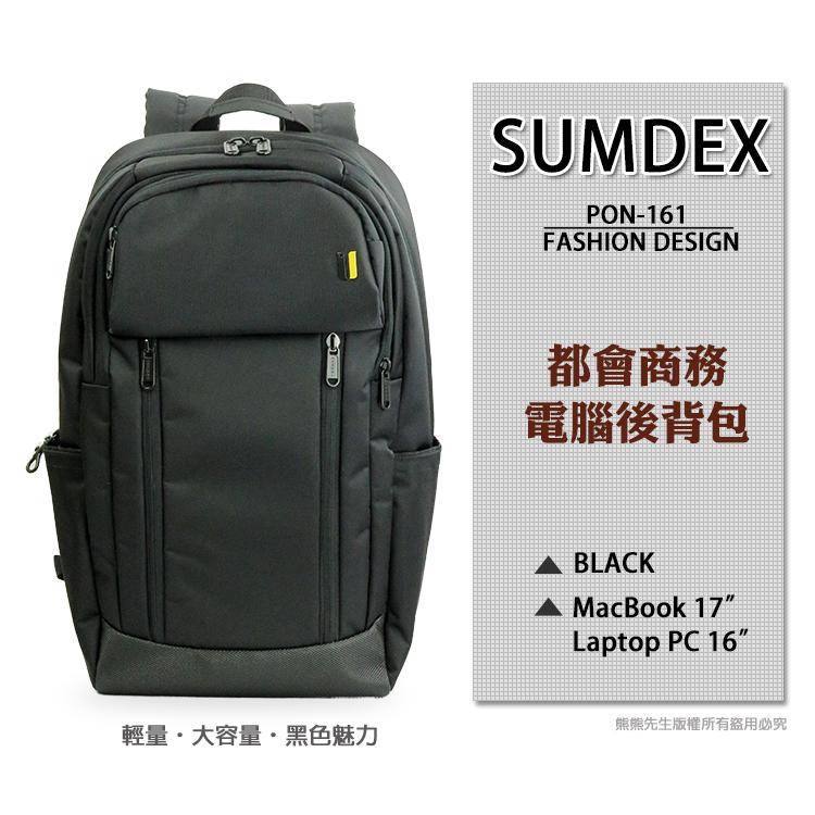 《熊熊先生》美國SUMDEX森泰實X-Sac都會商務筆電包 電腦包 PON-161 雙肩包 後背包 16吋17吋+送好禮