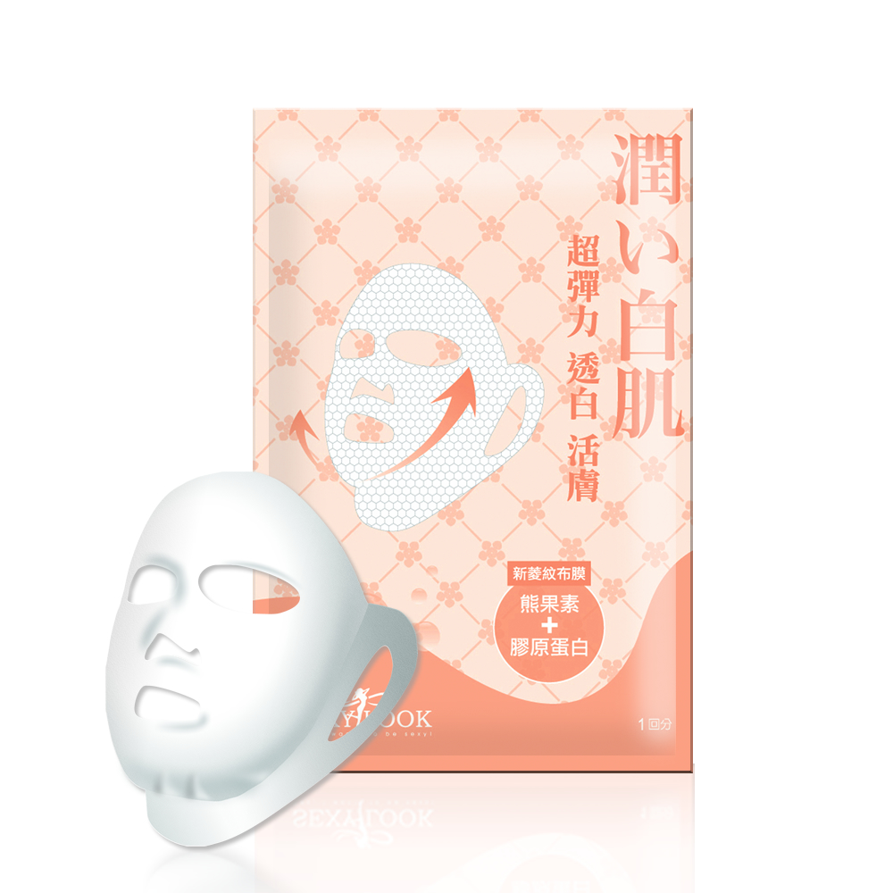 SEXYLOOK 熊果素+膠原蛋白雙拉提菱格面膜 單片 30ML ☆真愛香水★
