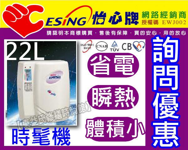 ES-520H 怡心牌時髦機25L(220V橫掛)省電儲存快速瞬熱20加侖熱水器【東益氏】售電光牌 亞昌 鴻茂 日立電