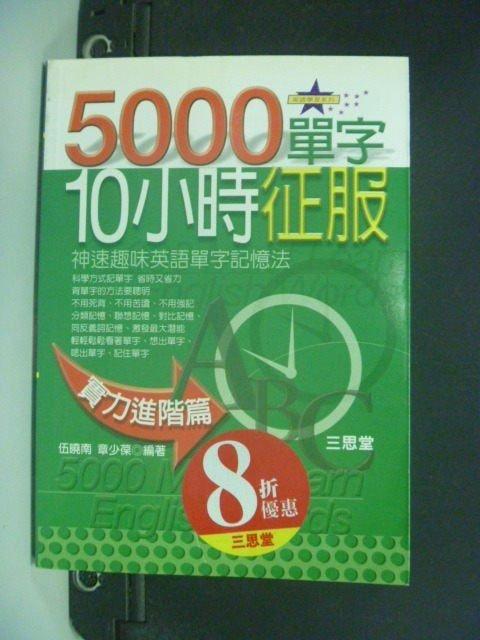 【書寶二手書T2/語言學習_MGO】5000單字10小時征服實力進階篇_伍曉南