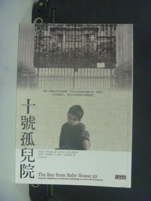 【書寶二手書T9/翻譯小說_HJW】十號孤兒院_林淑娟, 亞倫‧菲爾