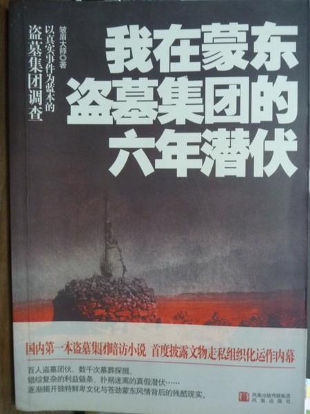 【書寶二手書T2/社會_QOF】我在蒙東盜墓集團的六年潛伏_皺眉大師_簡體