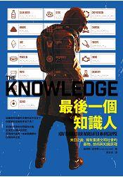 最後一個知識人:末日之後,擁有重建文明社會的器物、技術與知識原理
