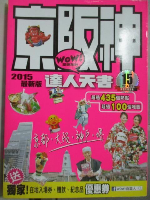 【書寶二手書T1/旅遊_OBP】京阪神達人天書 2015最新版_謝遜
