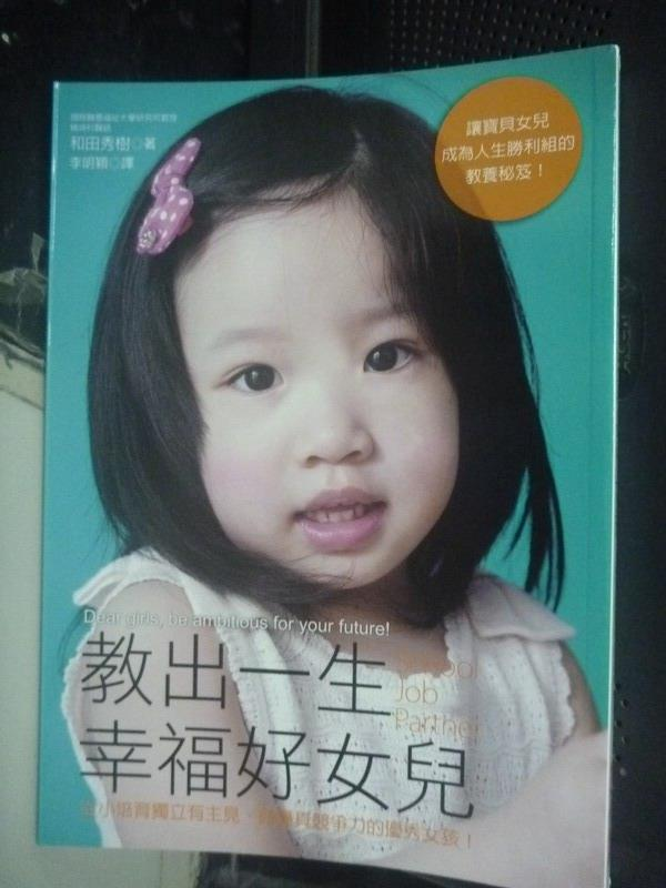 【書寶二手書T8/親子_LDQ】教出一生幸福好女兒_和田秀樹