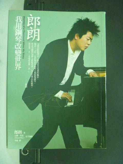 【書寶二手書T9/音樂_NJK】郎朗-我用鋼琴改變世界_原價360_李靈, 郎朗