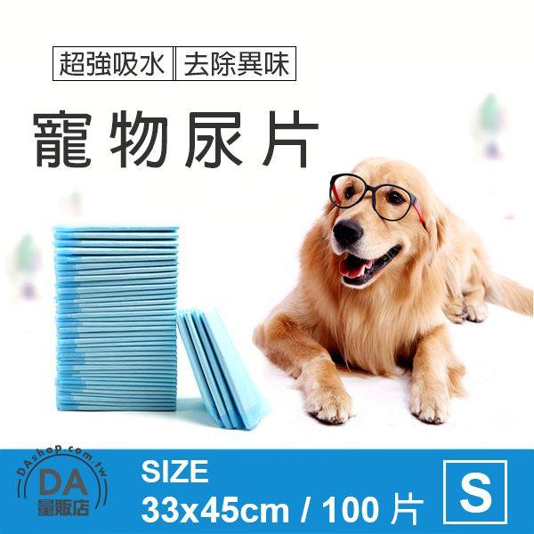 《DA量販店》33*45 100片 除臭 吸水 寵物 尿布 寵物尿片 狗 尿墊 顏色隨機(V50-1543)