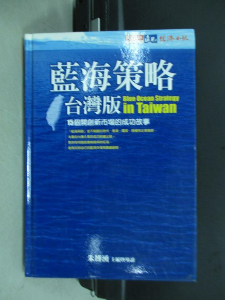 【書寶二手書T7/財經企管_ISM】藍海策略-台灣版_2006年_原價320