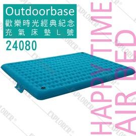 《台南悠活運動家》Outdoorbase 台灣 歡樂時光充氣床經典紀念款-天空藍 露營睡墊 充氣墊 內建PUMP充氣睡墊 24080
