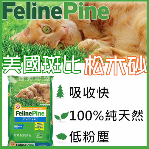 +貓狗樂園+ 美國Feline Pine斑比【松木砂。木屑砂。20磅】499元