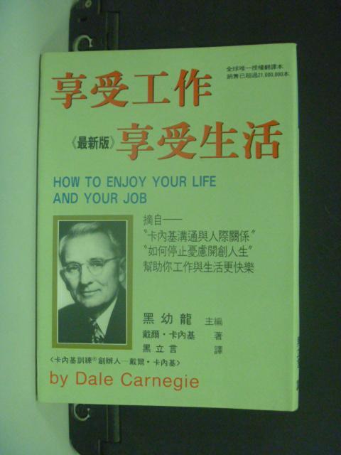 【書寶二手書T4/財經企管_NDN】享受工作,享受生活_卡內基