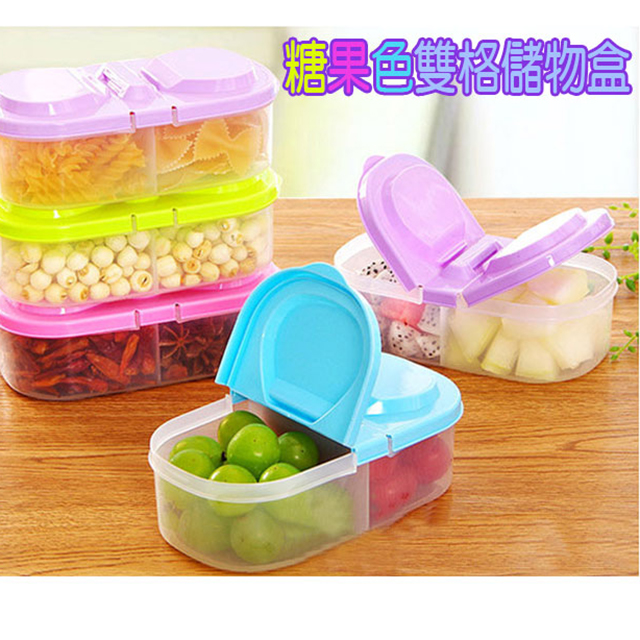 雙格有蓋廚房食品雜糧密封罐/多功能廚房冰箱塑膠儲物 【隨機出貨不挑色】