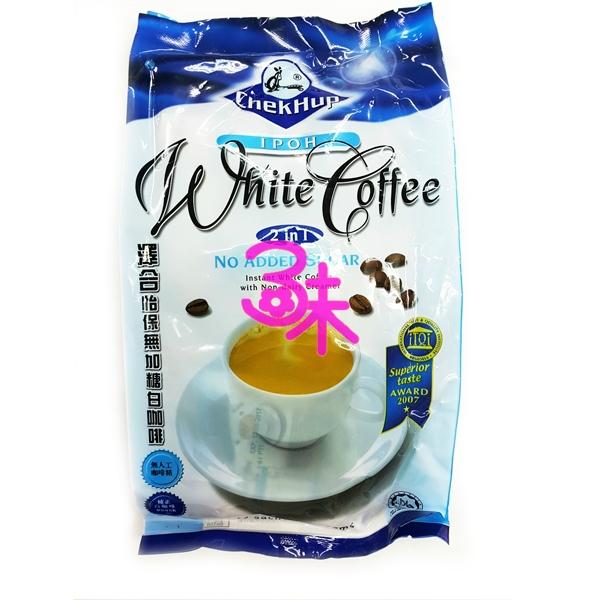 (馬來西亞) 澤合 怡保2合1咖啡 1包 240公克  (16g*15包) 特價 165 元【 9556854006060】(澤合怡保無加糖2合1白咖啡)