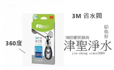 買一送一 3M省水閥 360度旋轉可調式