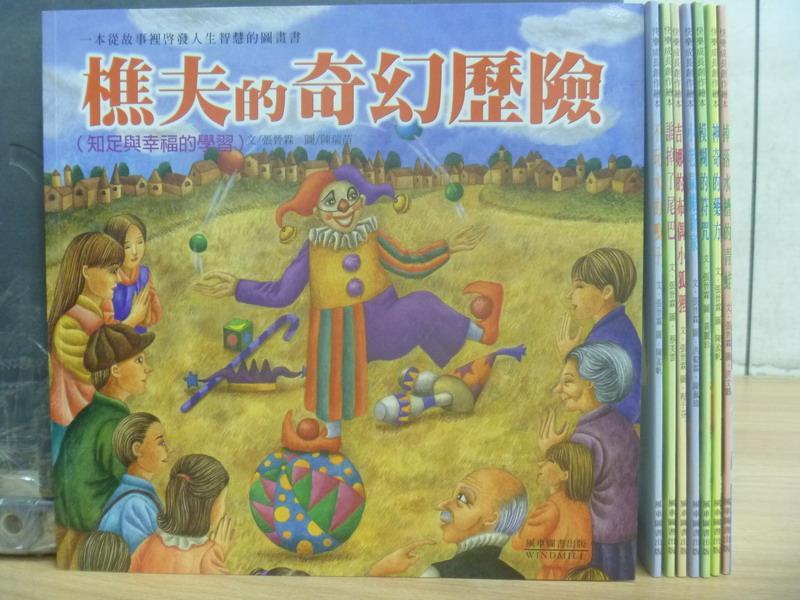 【書寶二手書T4/少年童書_RGP】樵夫的奇幻歷險_不玩水的鴨子等_共8本合售_快樂成長創作繪本