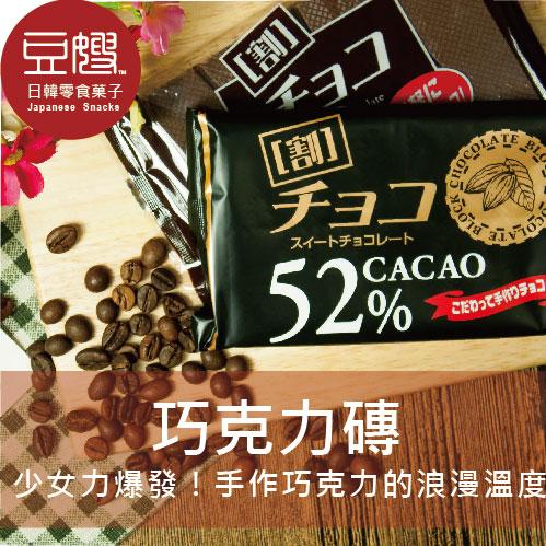 【豆嫂】日本零食 手作巧克力磚(牛奶巧克力磚/52%可可亞巧克力磚)