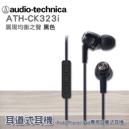 """鐵三角 ATH-CK323i 智慧型手機用耳塞式耳機【黑/藍/紅/粉/白/黃】""""正經800"""""""