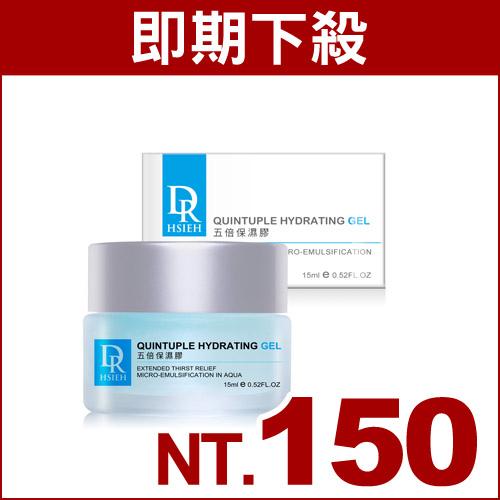 【即期良品】Dr.Hsieh達特醫 五倍保濕膠15ml (效期2017/12/31)