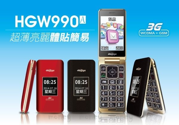 老人機 HUGIGA HGW990A 3G/雙卡雙待/雙螢幕/支持Facebook/支持3G上網【馬尼行動通訊】