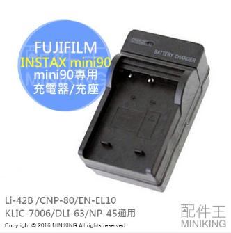 【配件王】副廠 Fujifilm 富士 mini90 拍立得 NP-45 鋰電池 充電器 充座 Li42B CNP-80