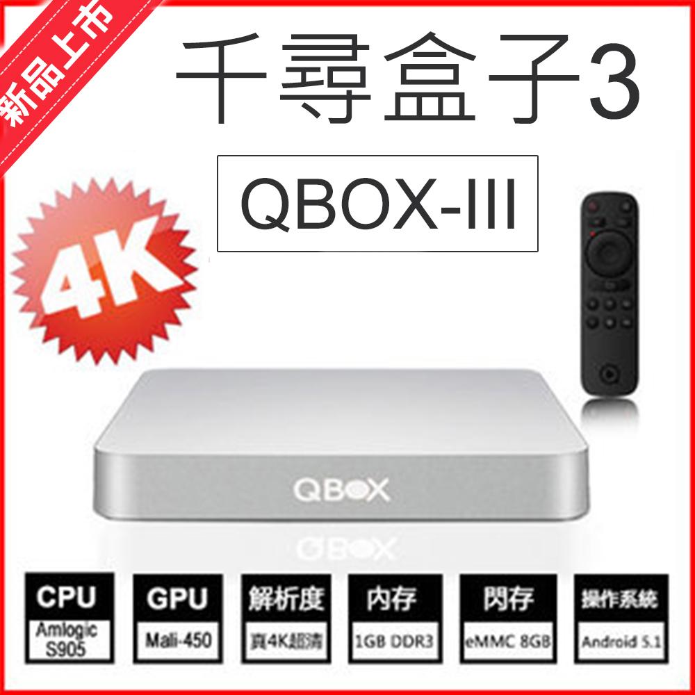 【現貨免運】Qbox-3 千尋盒子3 免越獄 電視機上盒取代第四台 打趴小米盒子 機上盒
