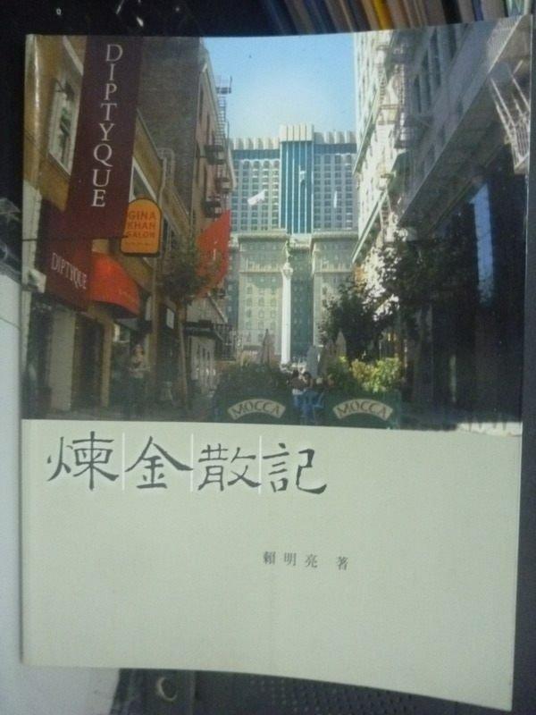 【書寶二手書T8/短篇_ZAN】煉金散記_賴明亮