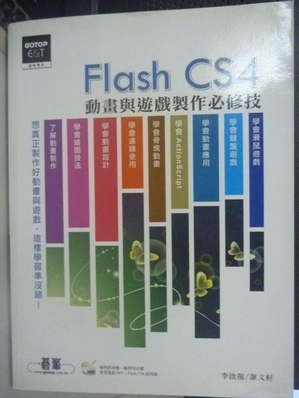 【書寶二手書T7/電腦_ZBB】Flash CS4 動畫與遊戲製作必修技_李啟龍_附光碟