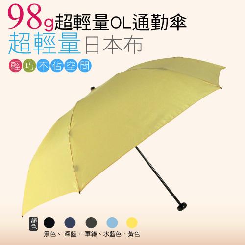 【momi宅便舖】98G超輕量通勤傘(黃色) / 抗UV /MIT洋傘/ 防曬傘 /雨傘 / 折傘 / 戶外用品
