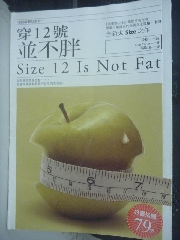 【書寶二手書T1/翻譯小說_IFR】穿12號並不胖:海瑟威爾斯系列一_梅格.卡波