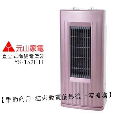 元山 YS-152HTT 直立式陶瓷電暖器 全機防火安全設計 公司貨 0利率 免運
