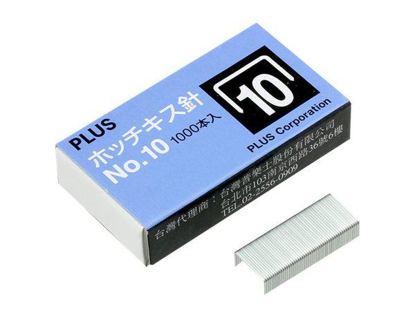 【台中*現貨*快速到貨】PLUS普樂士 SS-010 10號釘書針 (1小盒)