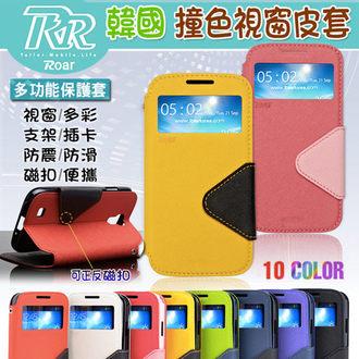 [仁弘通訊]LG G4 手機套 韓國Roar 撞色視窗系列保護套 樂金 H818 F500 雙色開窗皮套 保護殼【預購】