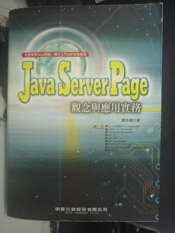 【書寶二手書T4/電腦_XCK】Java Server Page觀念與應用實務_原價680_鄭吉峰_無光碟