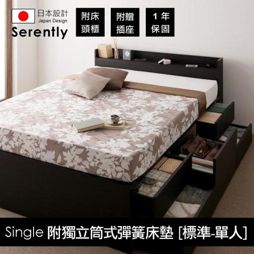【Serently】セレントリー附櫃子・插座的收納床(附獨立筒式彈簧床墊[標準式])_單人